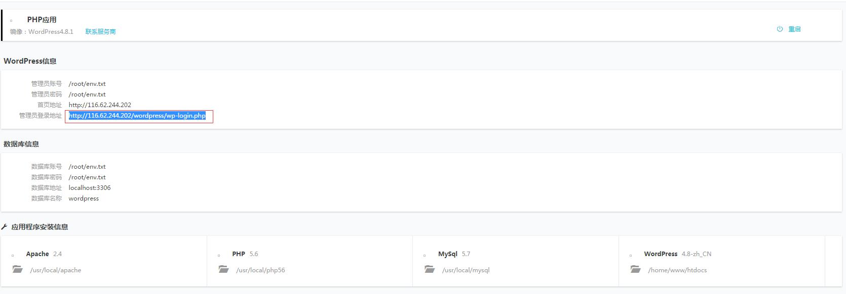 手把手教你一键部署 WordPress